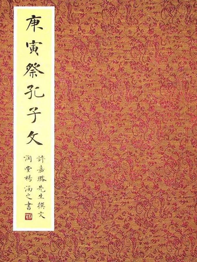 《祭孔子文》杨涵之楷书册页 字帖 第【1】张