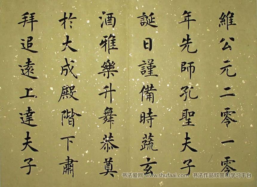 《祭孔子文》杨涵之楷书册页 字帖 第【2】张