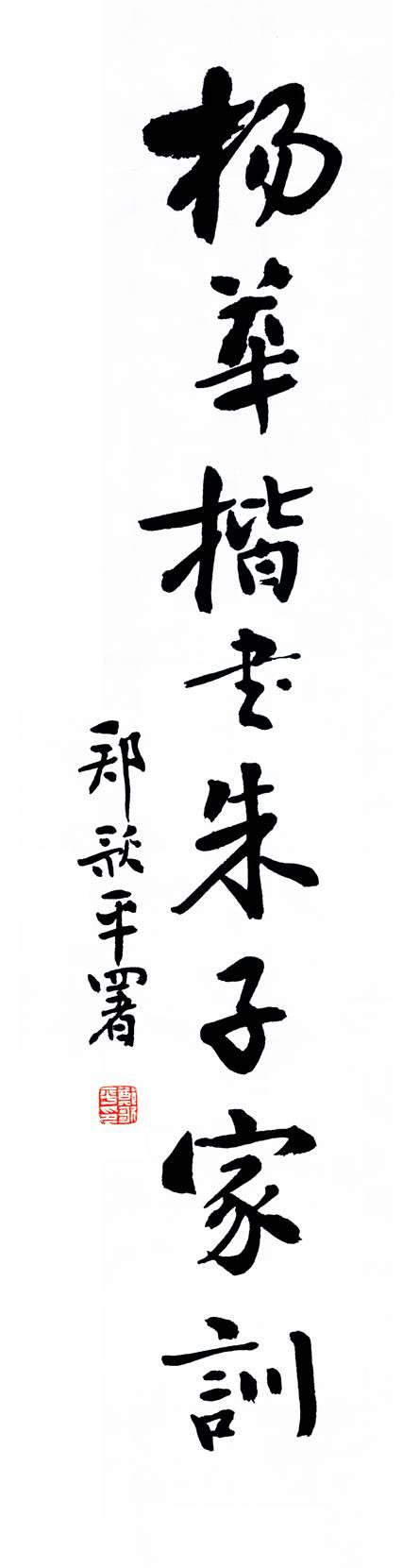 杨华《朱子家训》楷书字帖 第【1】张