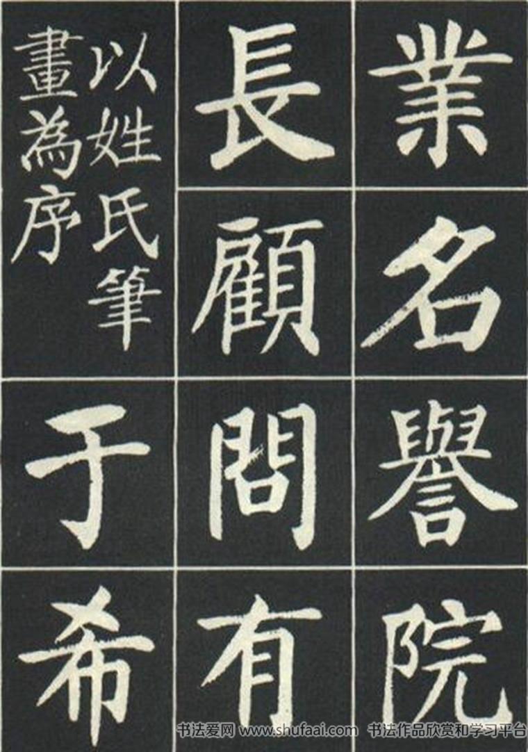 《曹州书画院碑记》刘炳森楷书字帖(11)