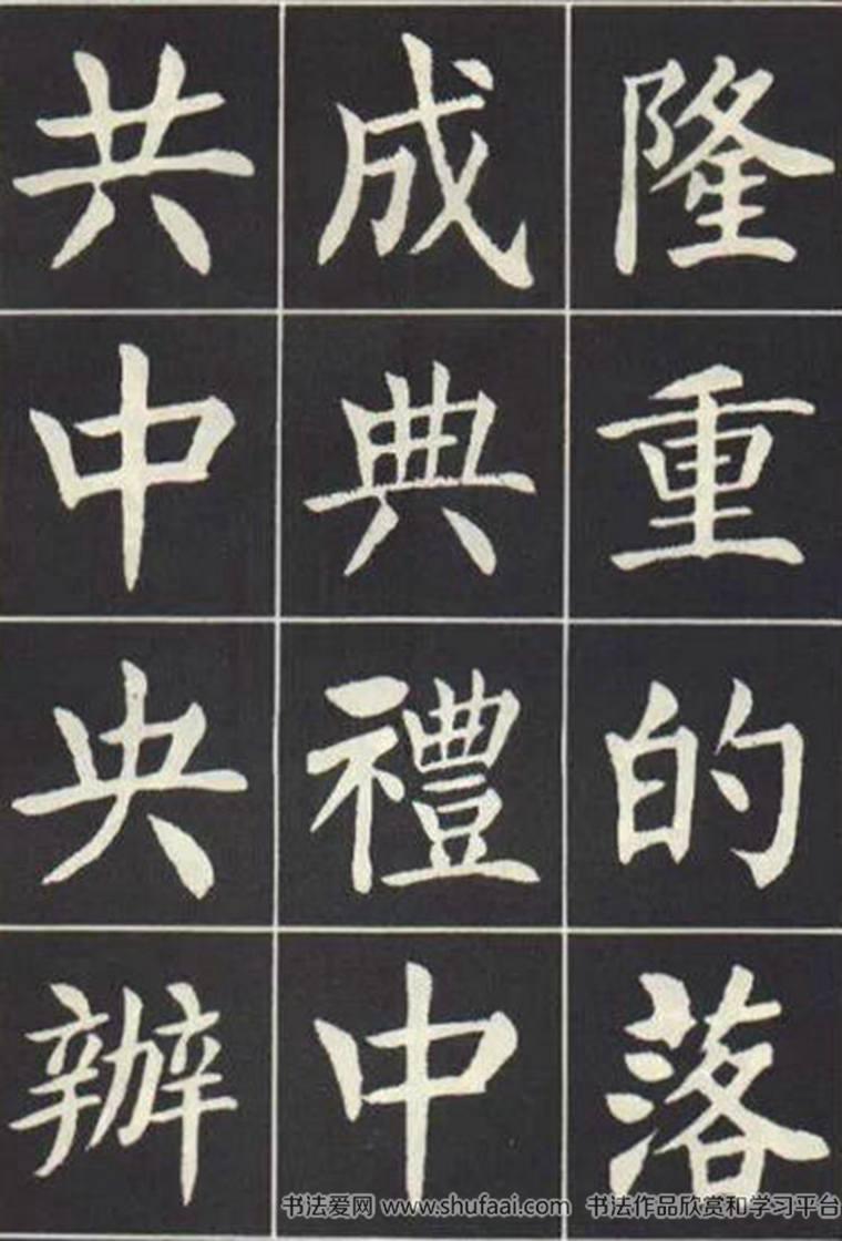《曹州书画院碑记》刘炳森楷书字帖(18)