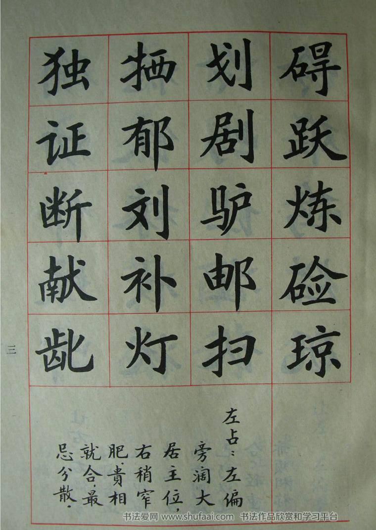 《简化汉字结构五十法》廖蕴玉字帖(2)