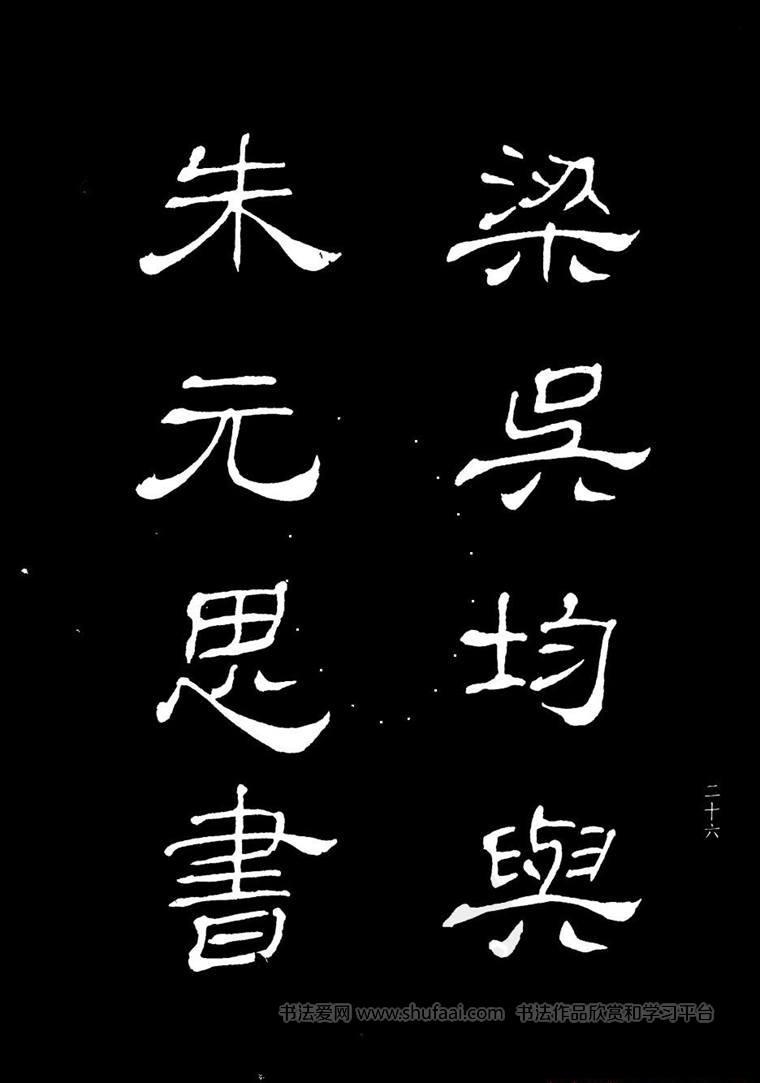 《梁吴均与朱元思书》姜东舒书法字帖 第【1】张