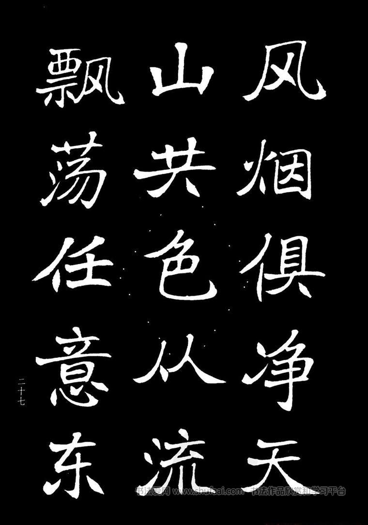 《梁吴均与朱元思书》姜东舒书法字帖 第【2】张