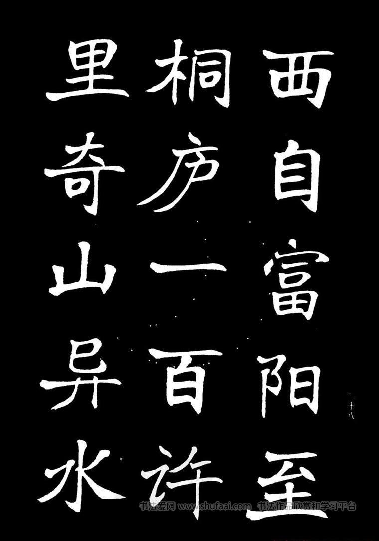 《梁吴均与朱元思书》姜东舒书法字帖(2)