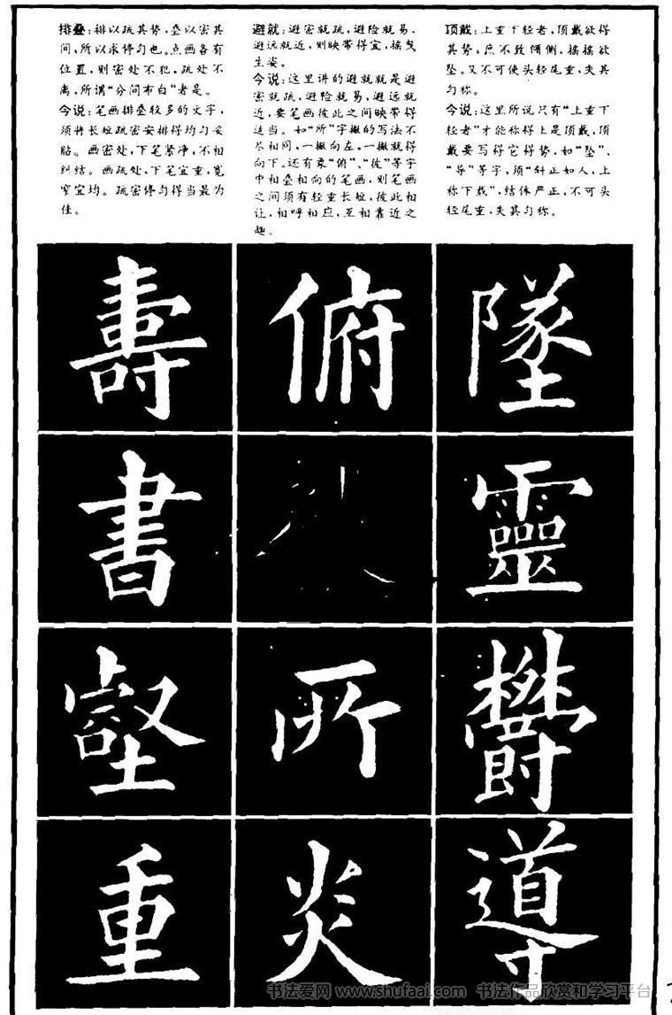 《楷书间架结构秘诀》书法学习字帖 第【1】张
