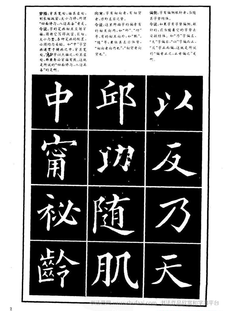 《楷书间架结构秘诀》书法学习字帖 第【2】张