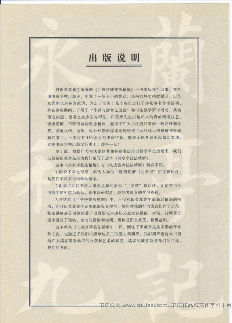 田英章-兰亭序技法精解(楷书) 第【2】张