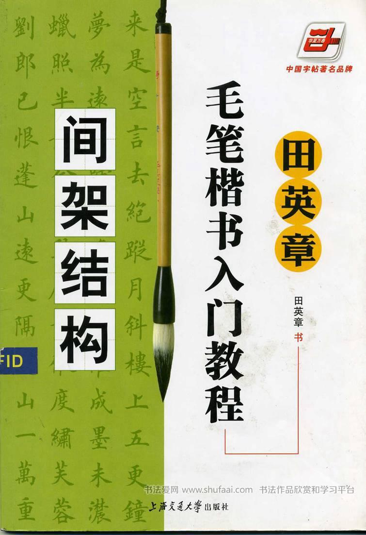 田英章毛笔楷书入门教程-间架结构 第【1】张
