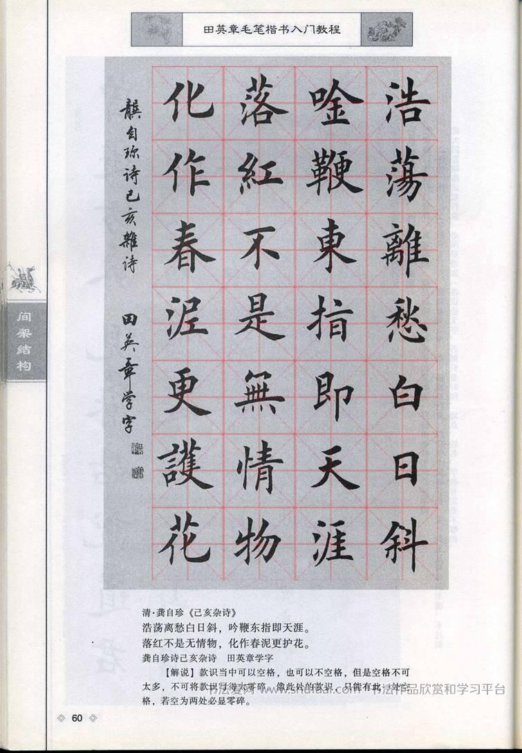 田英章毛笔楷书入门教程-间架结构(32)