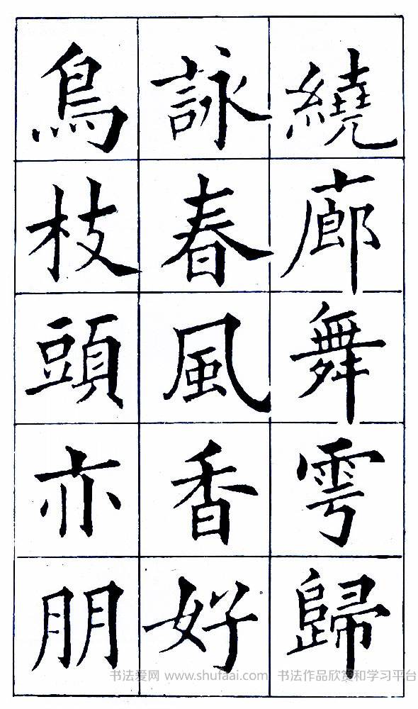 黄自元《读书乐》(反色)字帖欣赏 第【2】张