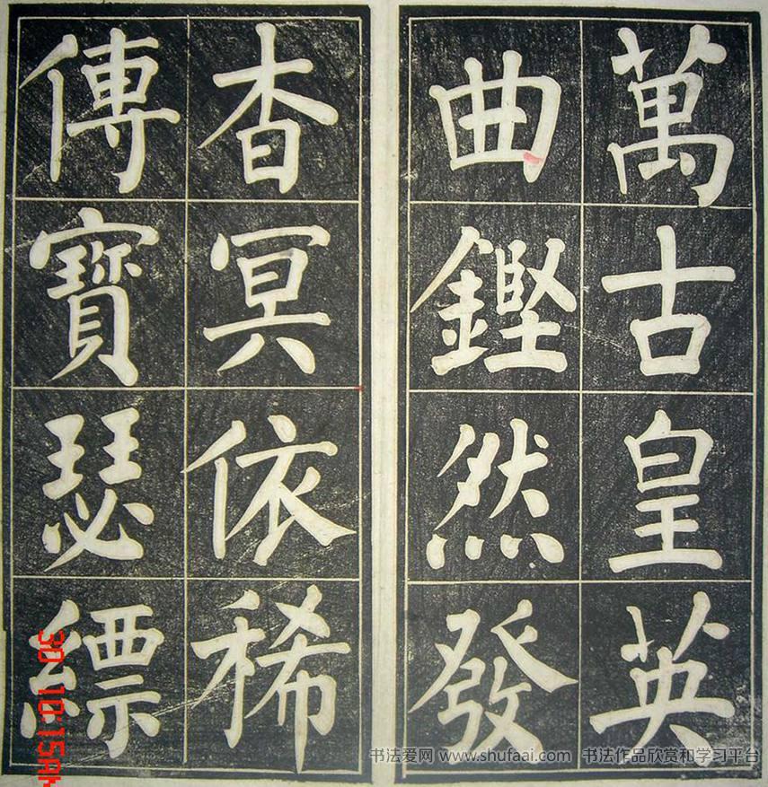 《柳公权皇英曲》古籍字帖 第【2】张