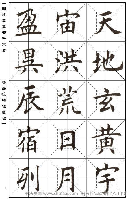 田蕴章书法字帖楷书千字文 字帖学习 第【2】张