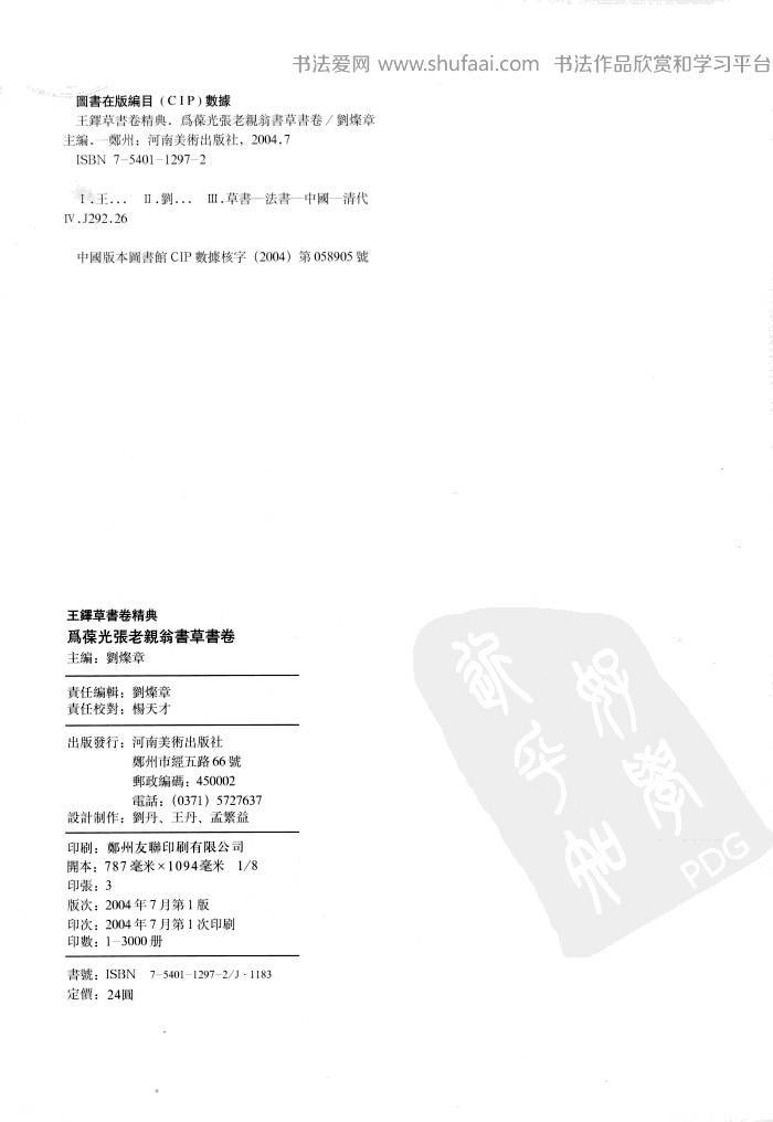 王铎草书卷精典 为葆光张老亲书草书卷 第【1】张