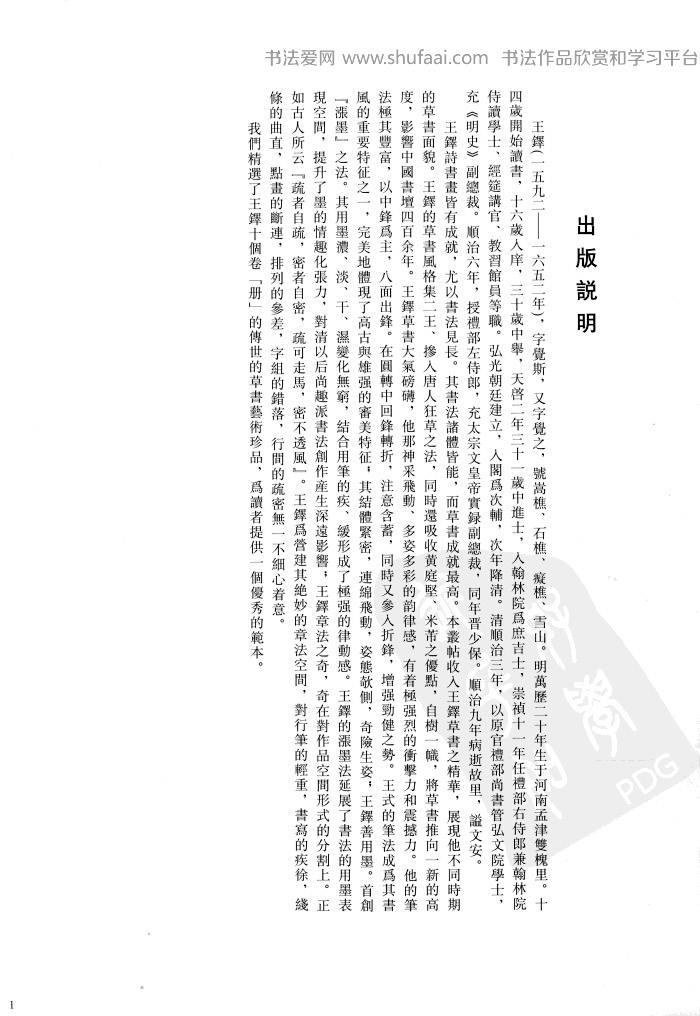 王铎草书卷精典 为葆光张老亲书草书卷 第【2】张