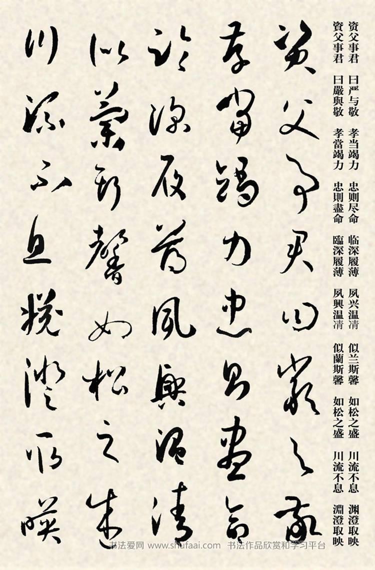 集孙过庭书谱千字文草书 图片字帖(4)图片