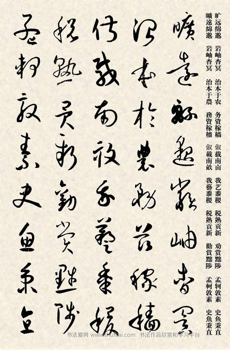 集孙过庭书谱千字文草书 图片字帖(9)图片