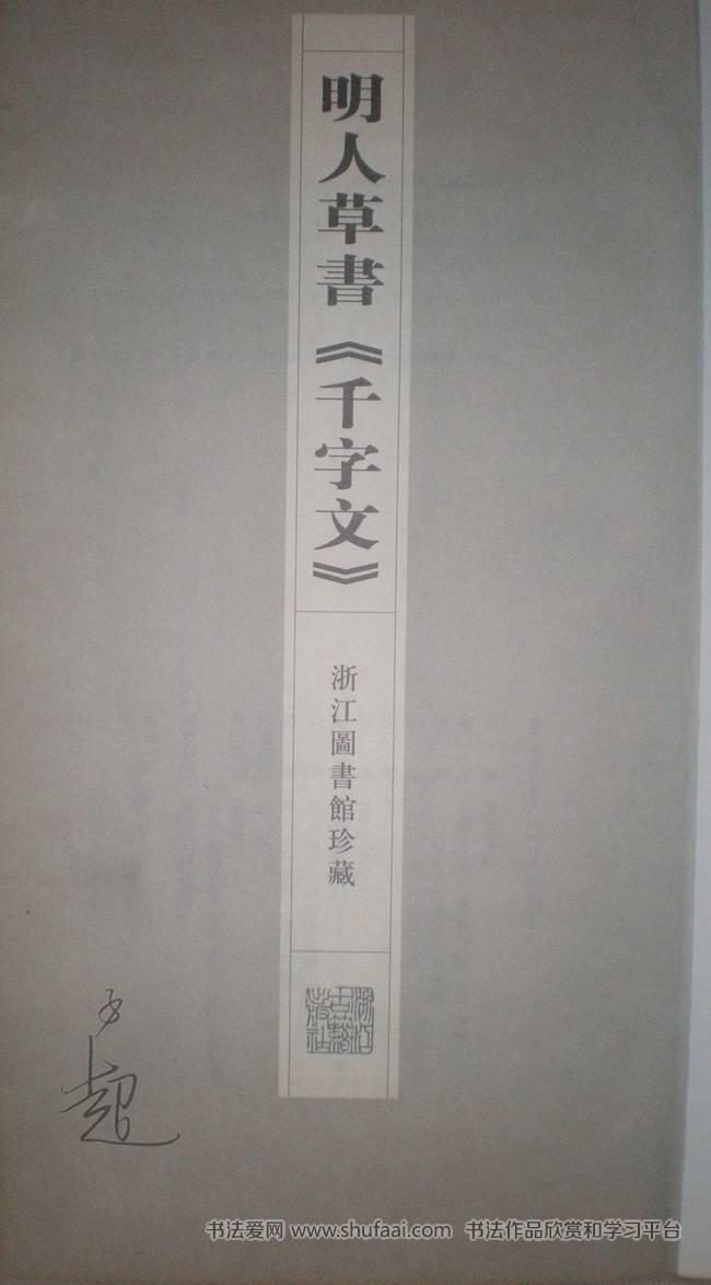 明人草书《千字文》 明 解缙(传) 全本 高清字帖 第【2】张