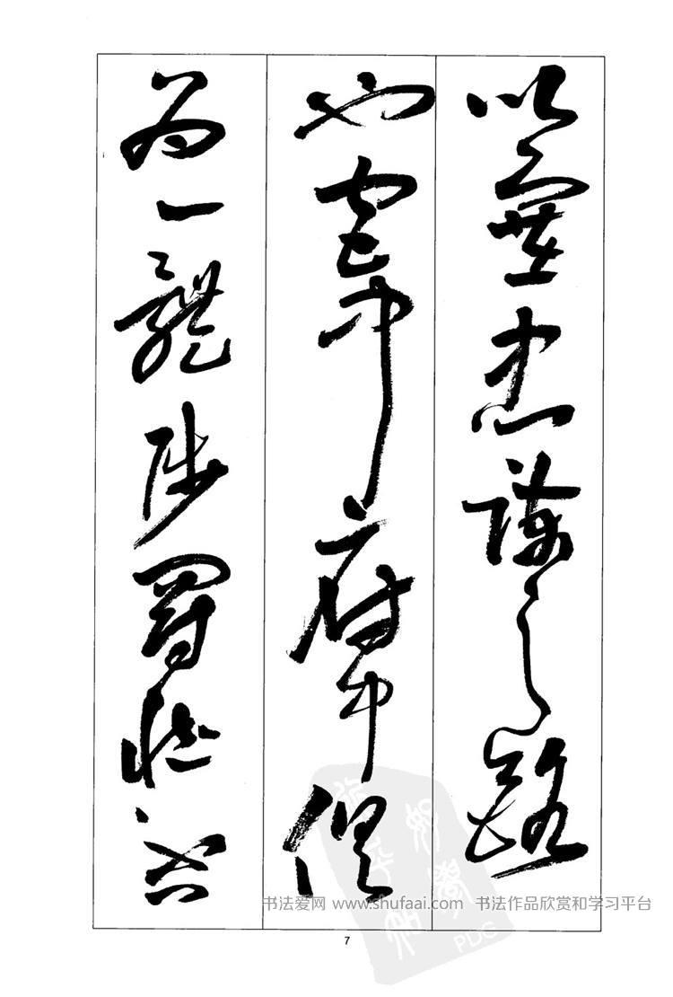 周志高《前出师表》书法草书字帖(4)