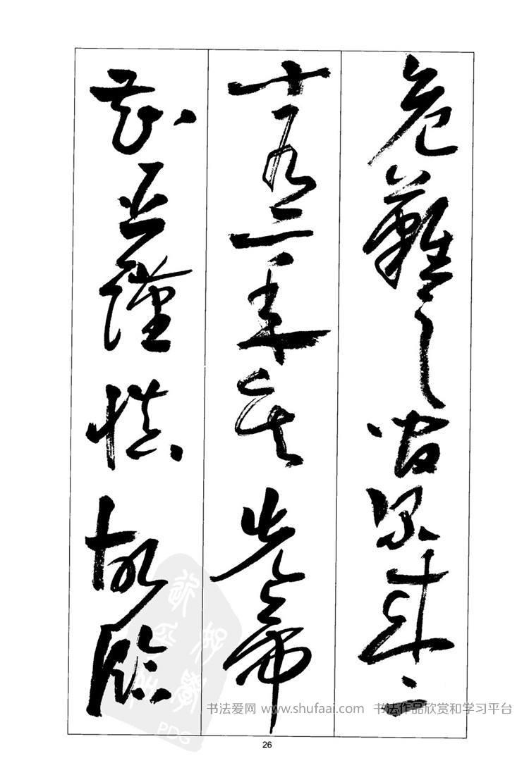 周志高《前出师表》书法草书字帖(13)