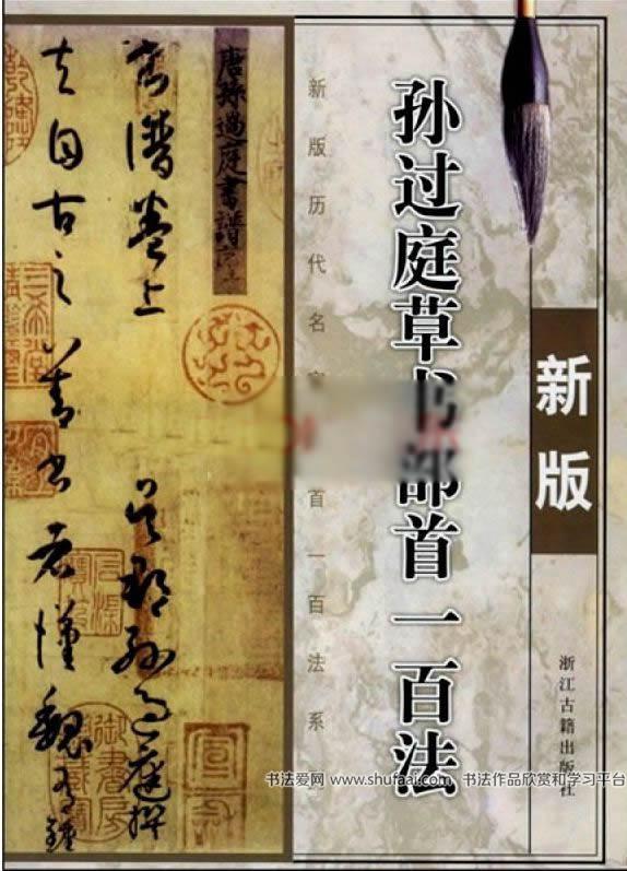 《孙过庭草书部首一百法》历代名家字帖 第【1】张