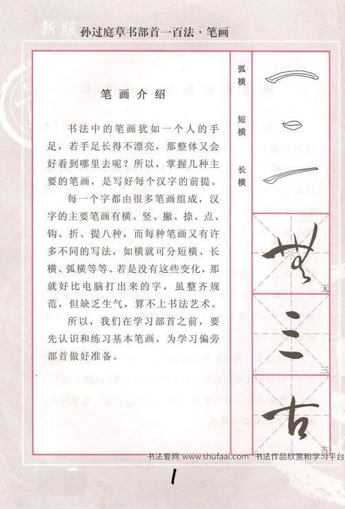 《孙过庭草书部首一百法》历代名家字帖 第【3】张