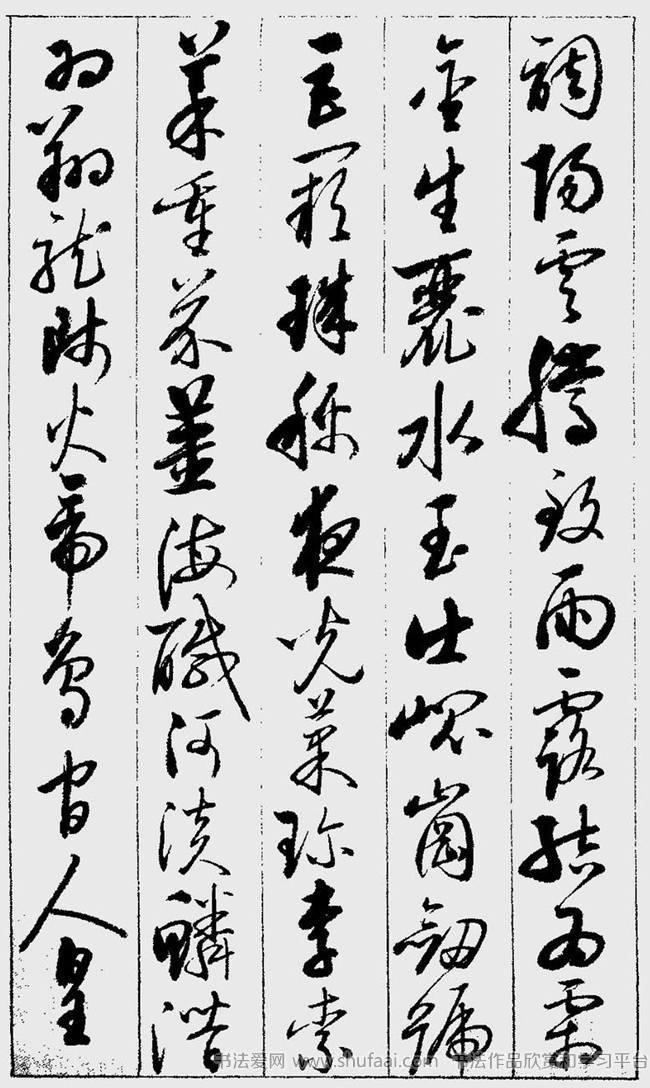 《草书千字文》启功字帖 第【2】张