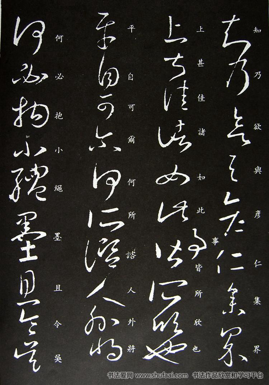 《王羲之草书丛帖》书法学习字帖(8)图片