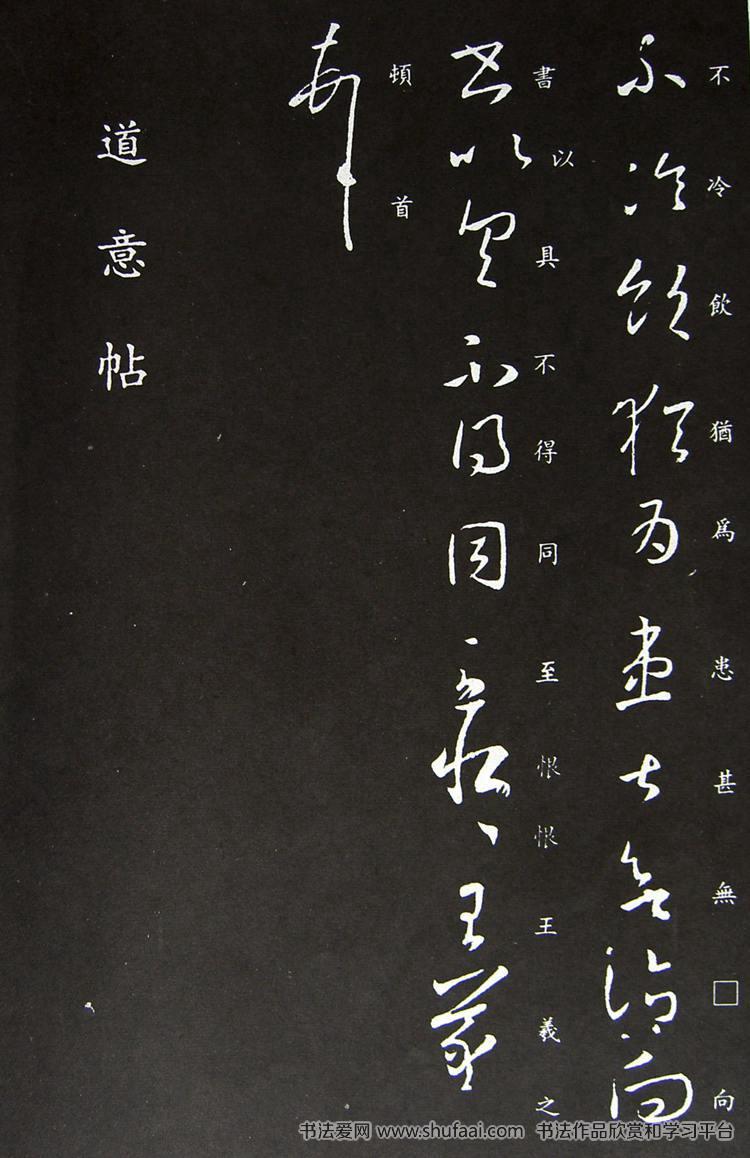 《王羲之草书丛帖》书法学习字帖(20)图片