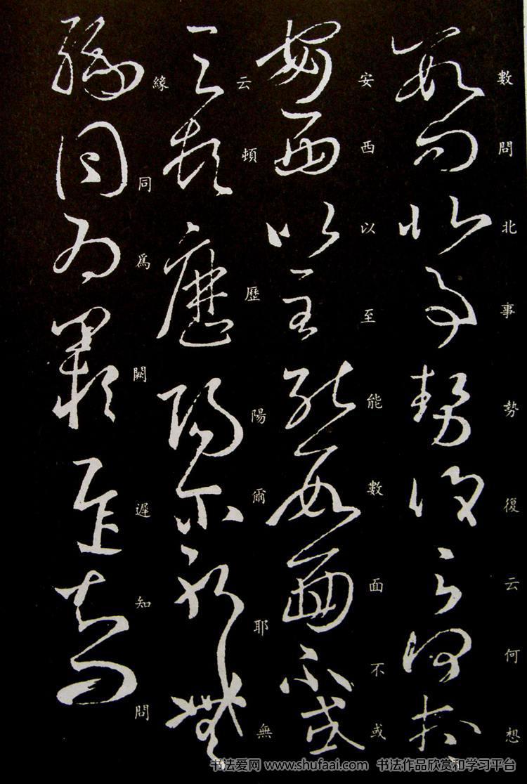 《王羲之草书丛帖》书法学习字帖(37)图片