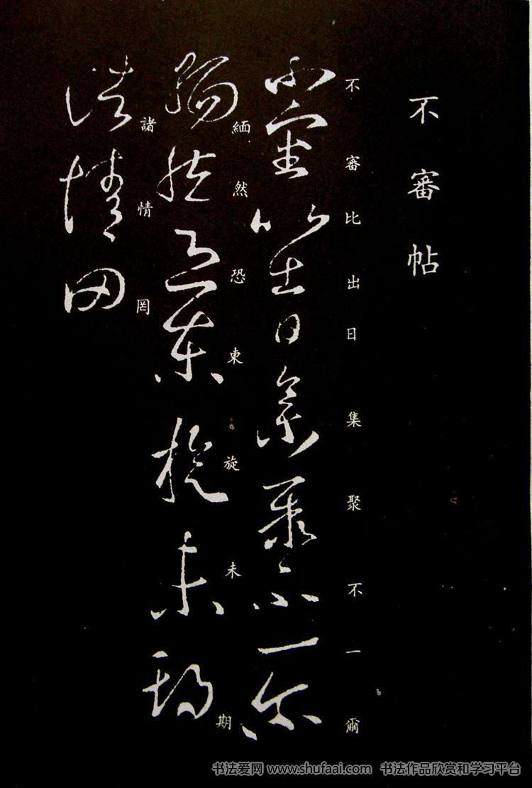 《王羲之草书丛帖》书法学习字帖(40)图片