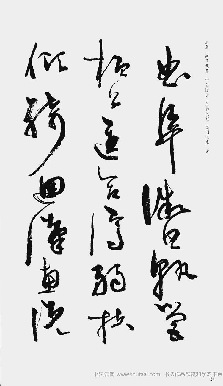 周慧珺《行草千字文》书法字帖(15)_毛笔草书字帖下载图片