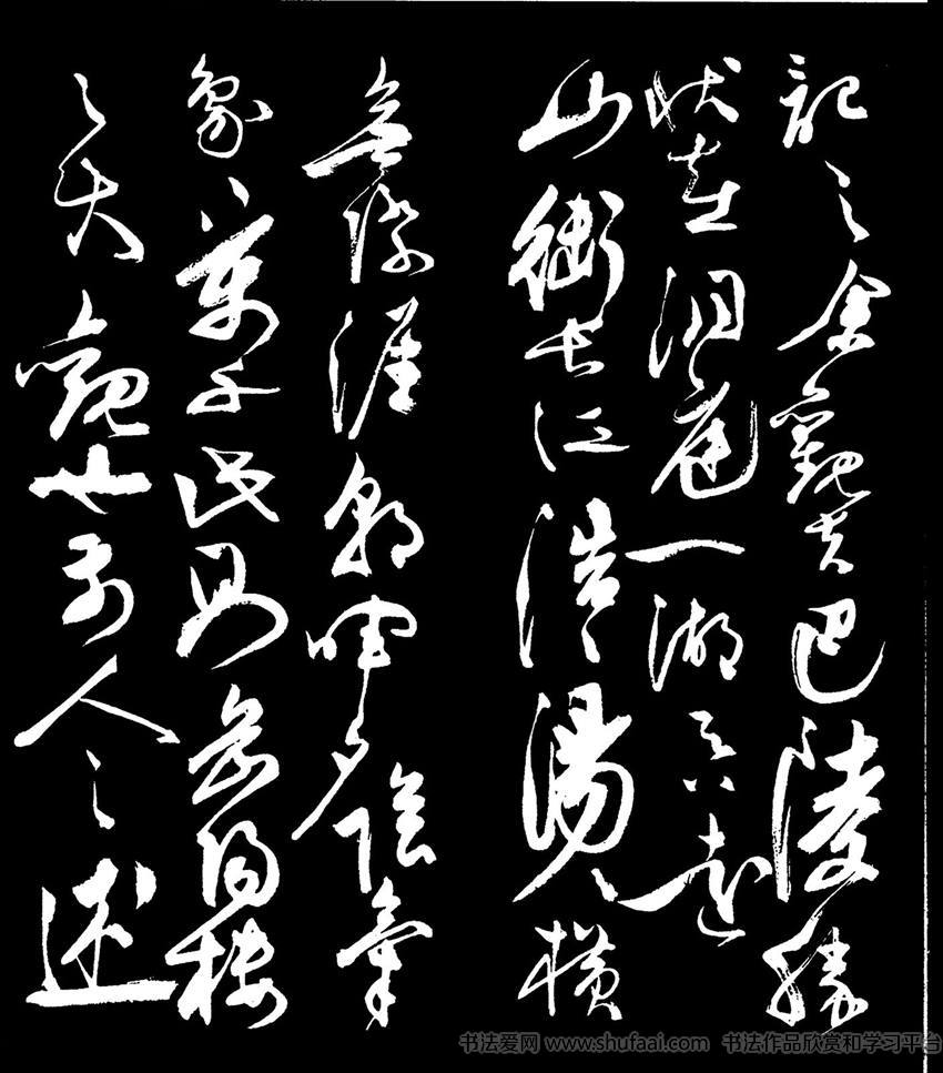 陈道复书法草书字帖欣赏《岳阳楼记》字帖(2)图片