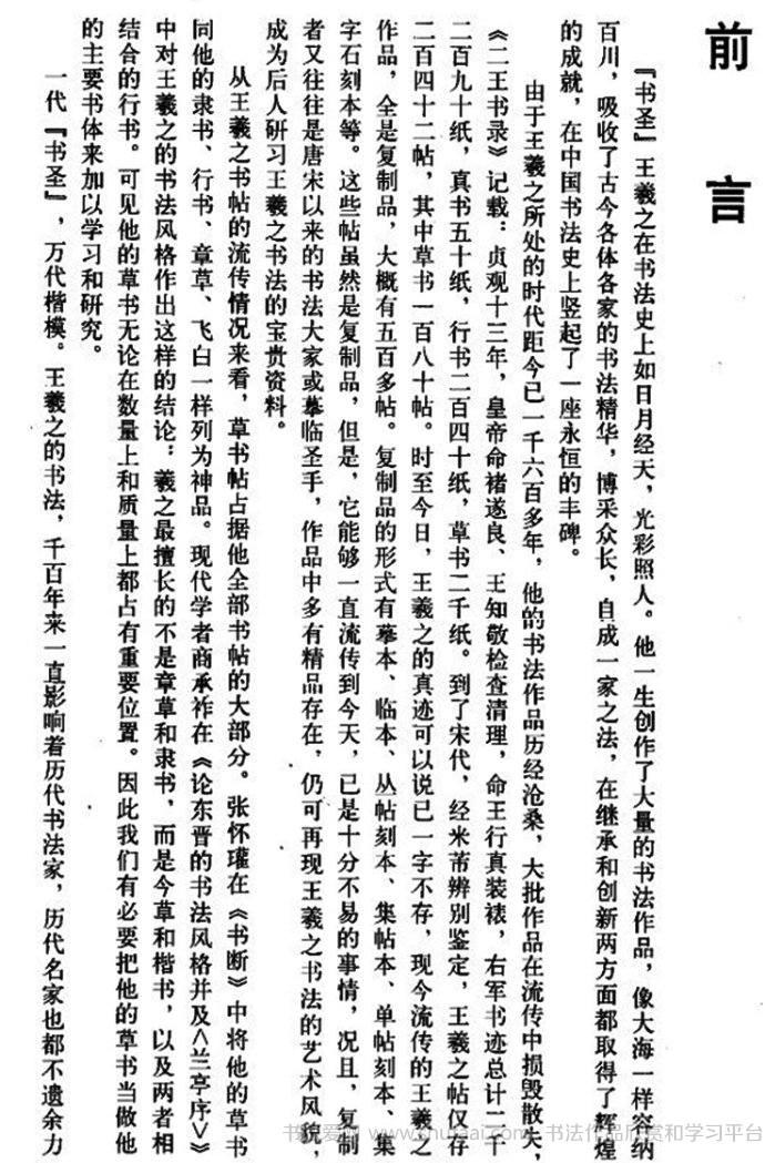 《王羲之草书集字千字文》字帖下载 第【1】张