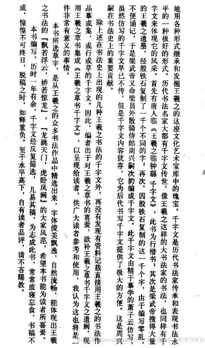 《王羲之草书集字千字文》字帖下载 第【2】张