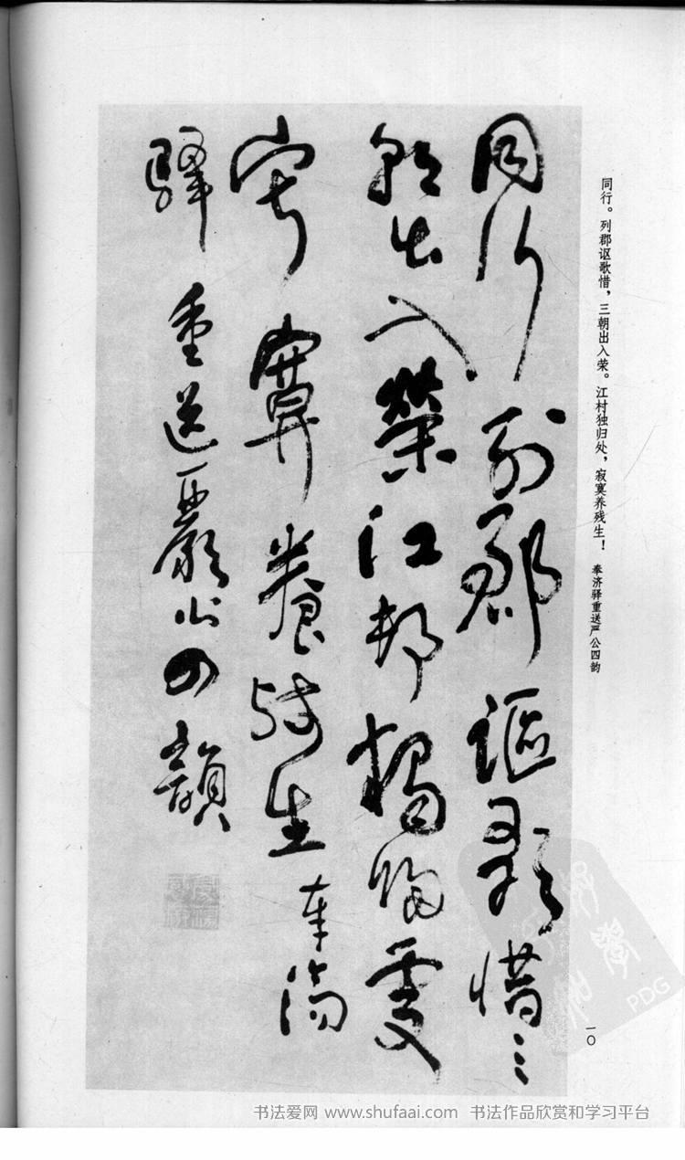 《沈鹏书杜甫诗二十三首》沈鹏书行草书法字帖欣赏(15图片
