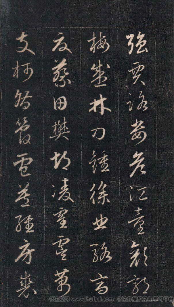 成亲王永瑆《百家姓》草书字帖图片