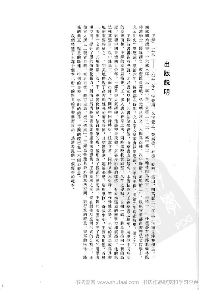 王铎草书卷精典 字帖 赠郑公度草书诗卷 第【2】张
