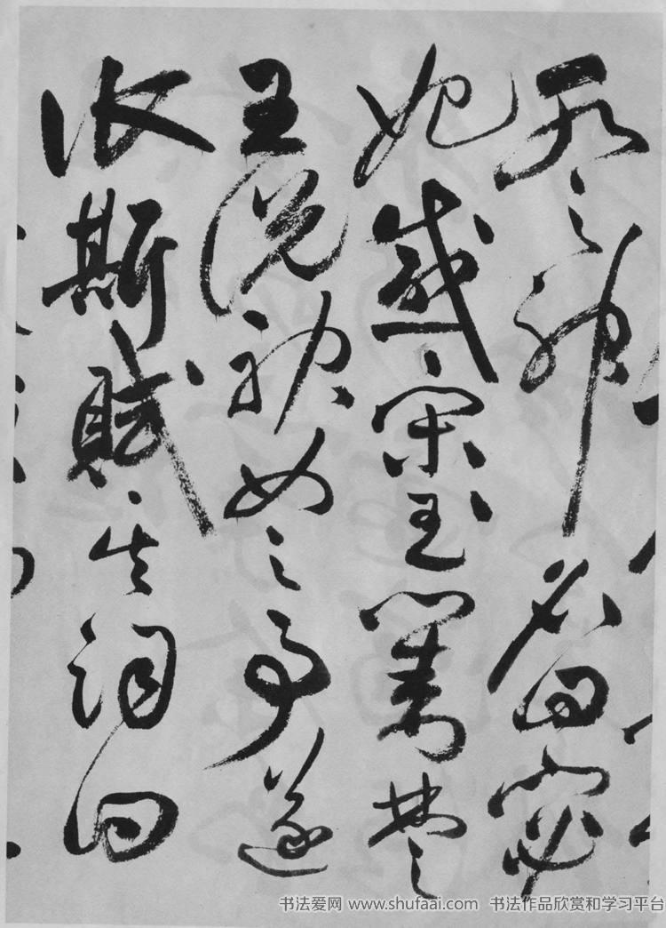 《洛神赋》祝允明草书精品字帖 第【2】张