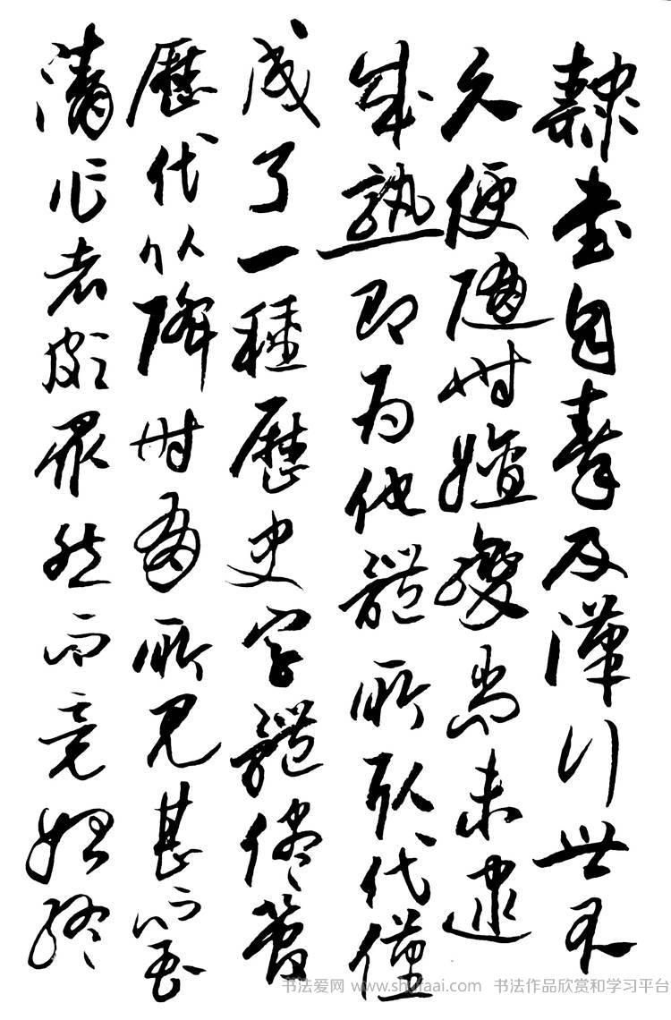 《王祥之隶书元曲精选》祥隶书法字帖 第【2】张