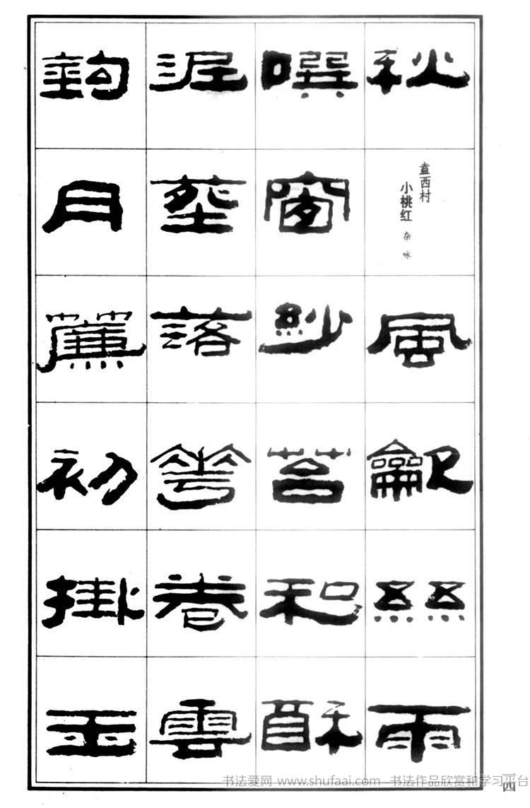 王祥之隶书元曲精选 祥隶书法字帖 9图片
