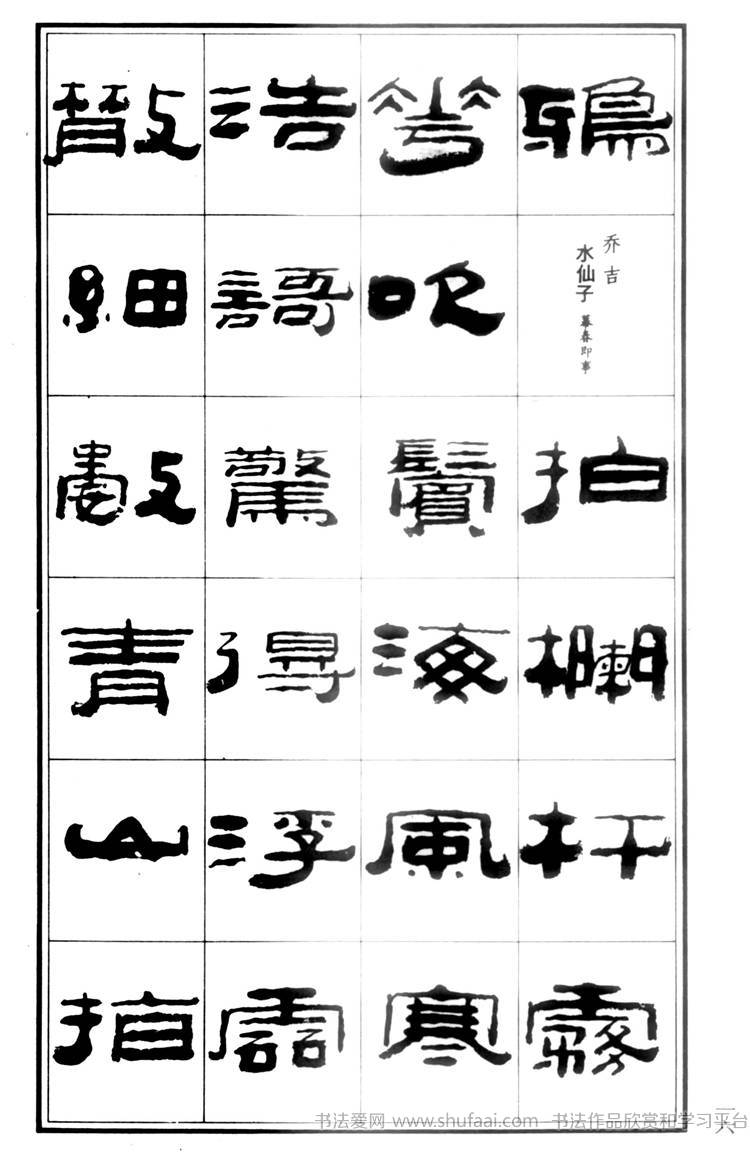 王祥之隶书元曲精选 祥隶书法字帖 10图片