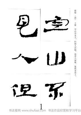 《汉简集字古诗二十四首》中国古诗集字字帖 第【1】张