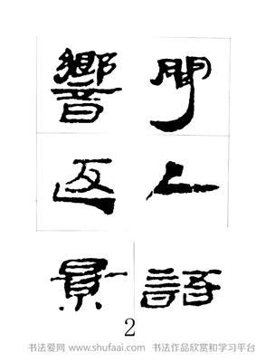 《汉简集字古诗二十四首》中国古诗集字字帖 第【2】张