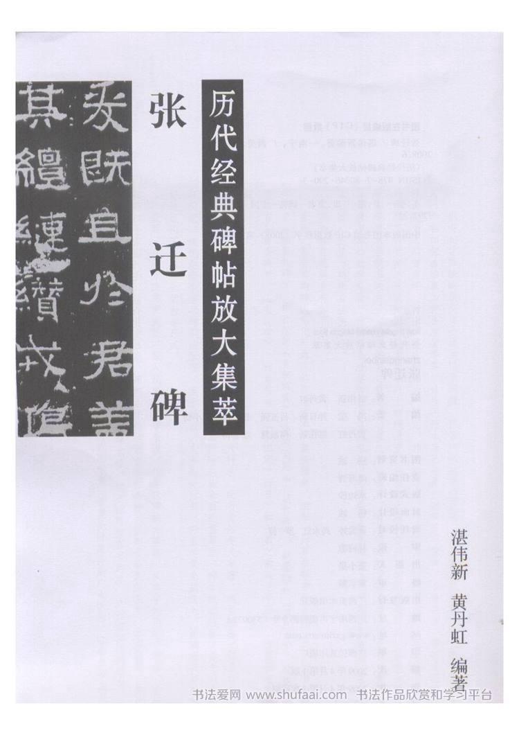 《张迁碑》米字格字帖 高清放大版 第【2】张
