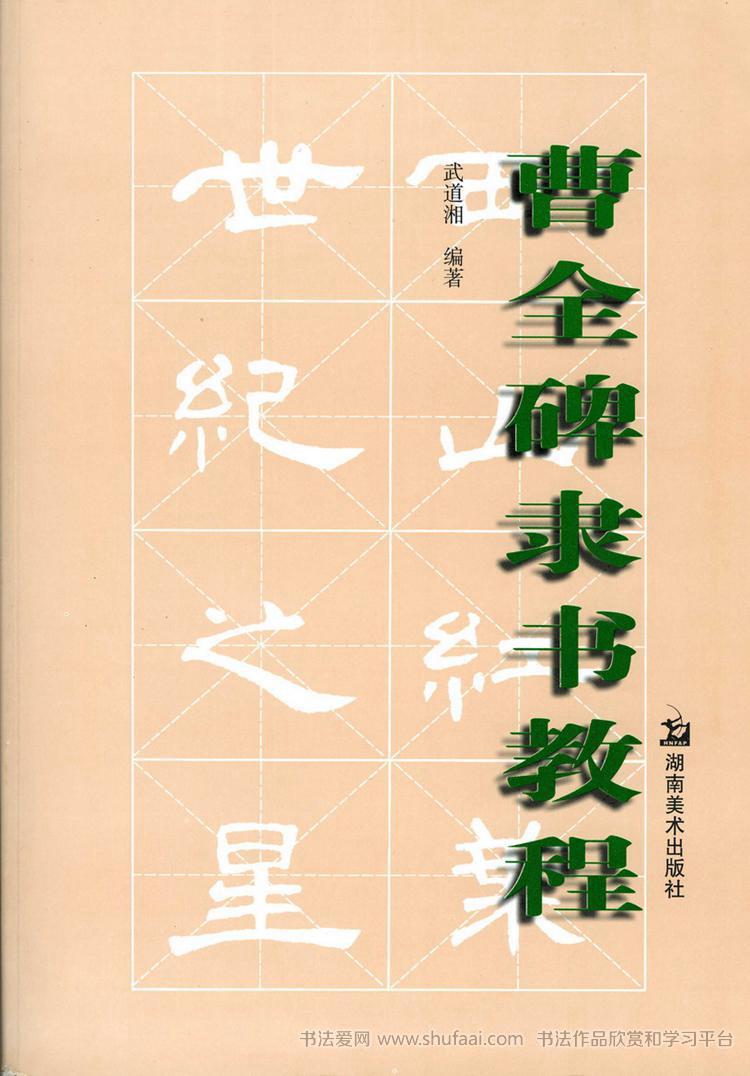 汉隶隶书教程《曹全碑》高清字帖学习 第【1】张
