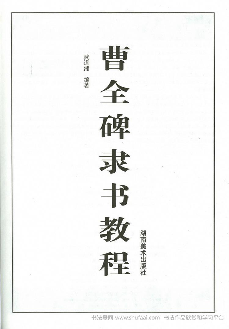 汉隶隶书教程《曹全碑》高清字帖学习 第【2】张