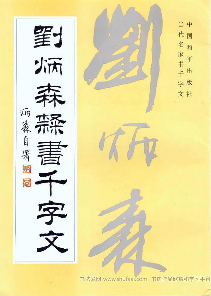刘炳森隶书千字文字帖(完整、高清) 第【1】张