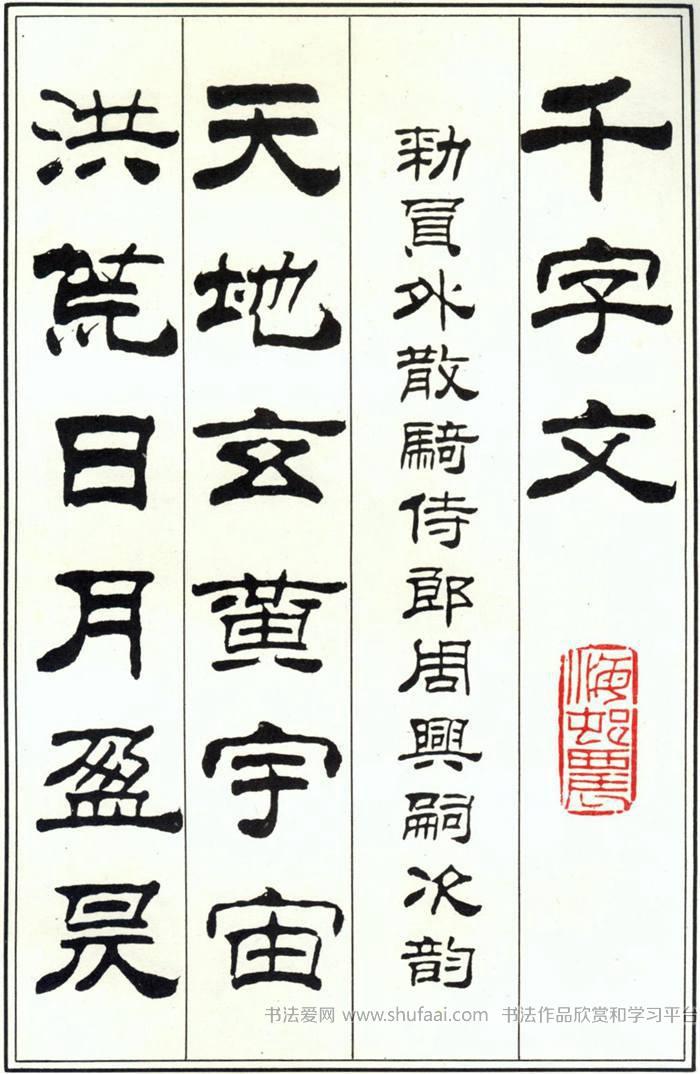 刘炳森隶书千字文字帖(完整、高清) 第【2】张