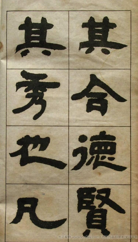 《邓石如隶书张子西铭》老字帖欣赏 下载 第【11】张